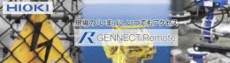 GENNECT Remote 遠隔計測サービス SF4101-12