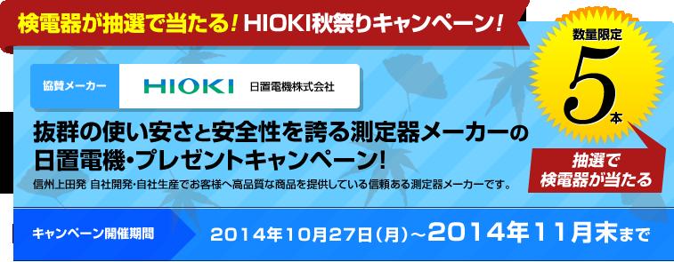 検電器が抽選で当たる!HIOKI秋祭りキャンペーン!