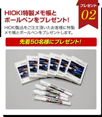 HIOKI特製メモ帳とボールペン先着50明細にプレゼント!