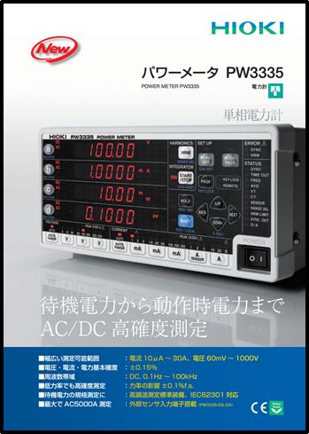 パワーメータ PW3335