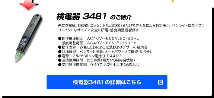 検電器3481