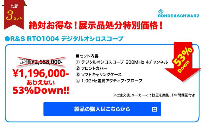 R&S RTO1004デジタルオシロスコープ