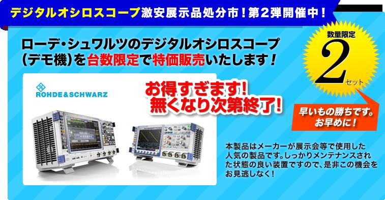 デジタルオシロスコープ激安展示品処分市!第2弾開催中!